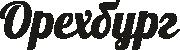 Купить орехи сухофрукты с доставкой — Орехбург.рф Логотип